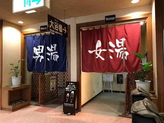 【福島】月光温泉 クアハイム