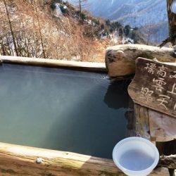 【長野】ランプの宿 高峰温泉