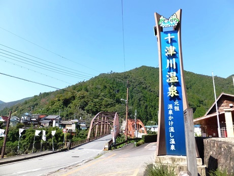 【奈良】十津川温泉郷の宿