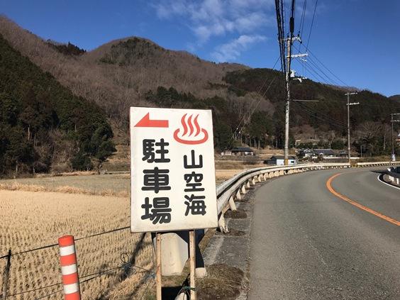 【大阪】山空海温泉周辺の宿