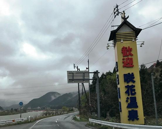 【新潟】咲花温泉の宿