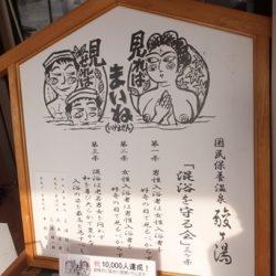 【青森】酸ヶ湯温泉 酸ヶ湯温泉旅館