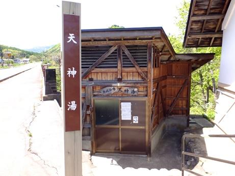 【福島】湯ノ花温泉の宿