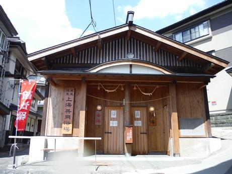 【山形】蔵王温泉の宿