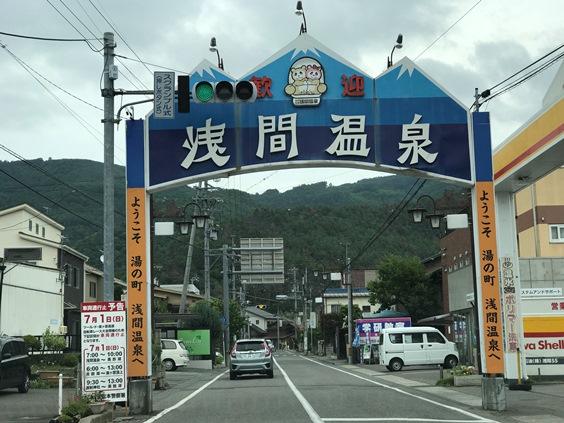 【長野】浅間温泉の宿