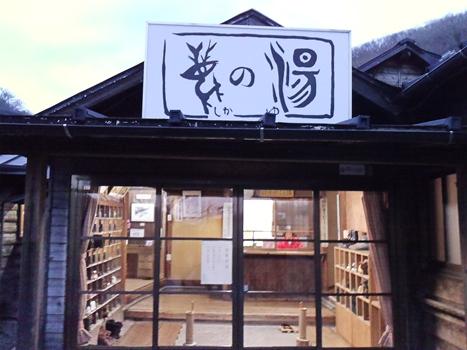 【栃木】那須湯本温泉の宿