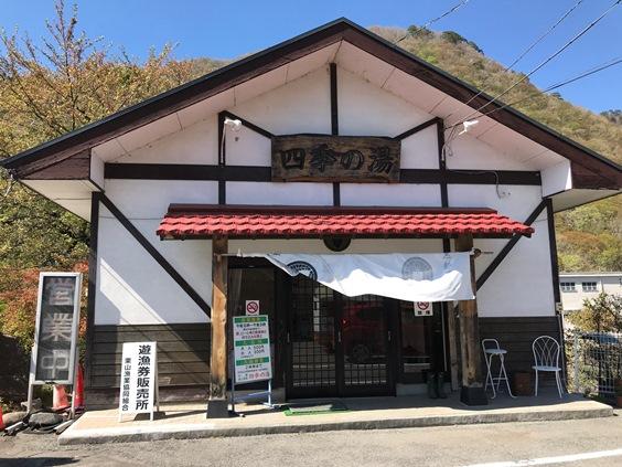【栃木】黒部温泉 四季の湯 周辺の宿