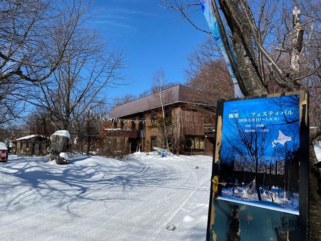【北海道】川湯温泉 Art Inn 極寒藝術伝染装置