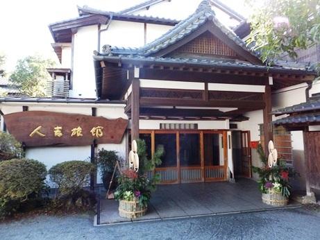 【熊本】人吉温泉 人吉旅館