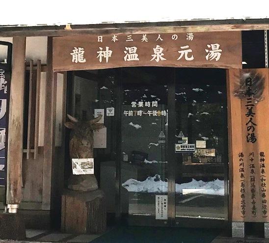 【和歌山】龍神温泉の宿