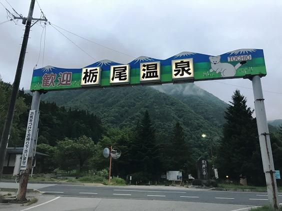 【岐阜】栃尾温泉の宿