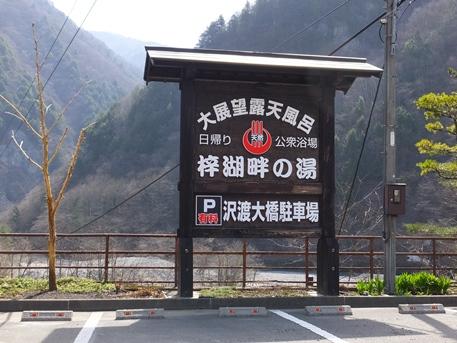 【長野】さわんど温泉の宿