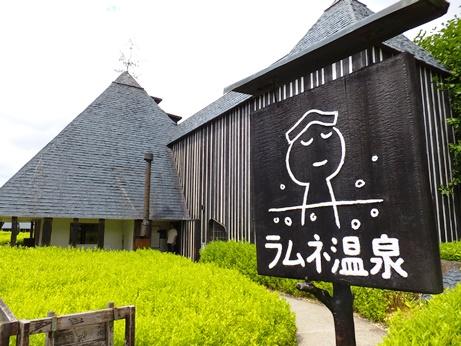 【大分】長湯温泉 大丸旅館 / B・B・C長湯