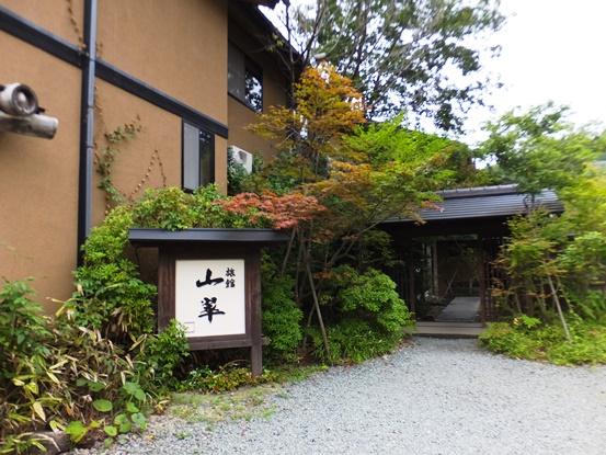 【熊本】わいた温泉郷 はげの湯温泉 山翠