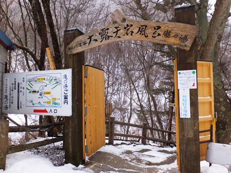 【長野】松川渓谷温泉 滝の湯
