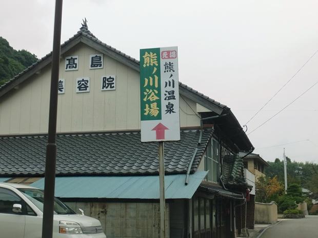 【佐賀】熊の川温泉の宿