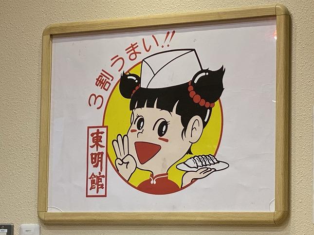 【群馬】老神温泉 ぎょうざの満州 東明館