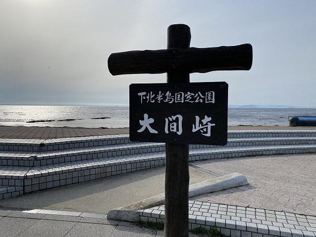 【青森】大間崎周辺の宿