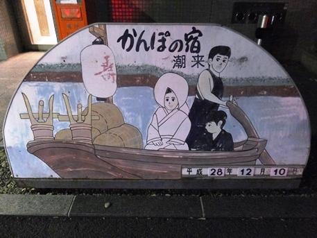 【茨城】潮来水原温泉 かんぽの宿 潮来